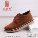 BX143-680 驼色 【二棉】 潮流舒适休闲男棉鞋